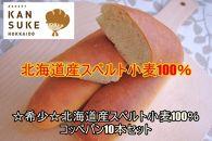北海道産小麦100%石窯焼きのスペルト小麦コッペパン10本セット