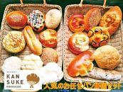 大人気!!石窯焼きのおまかせパン詰め合わせ18個セット