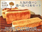 こだわり!『北海道産小麦の人気食パン・食べ比べ3本セット』