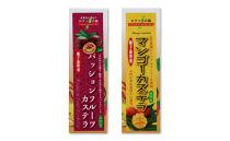 種子島パッションフルーツ・マンゴーカステラ2本セット