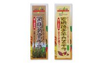 種子島黒糖・安納芋カステラ2本セット