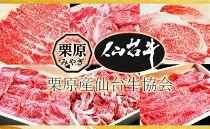 [栗原産]仙台牛 特選2種セット各1kg(ローススライス、霜降りカルビ)