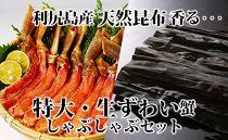 ◇数量わずか!利尻島産昆布が香る◇生ずわい蟹しゃぶしゃぶセット◇