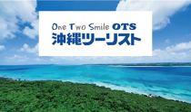 ≪沖縄ツーリスト≫あ!そうだ!沖縄へ行こう!