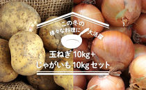 【この冬の様々な料理に大活躍】玉ねぎ10kg+じゃがいも10kgセット