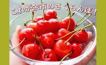 余市の砂川果樹園が贈る、感動のさくらんぼ【佐藤錦】2kgバラ詰