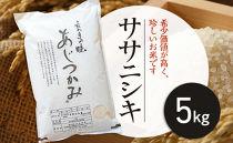 宮城県栗原産 特別栽培米「ササニシキ」5kg