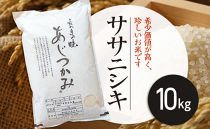 宮城県栗原産 特別栽培米「ササニシキ」10kg