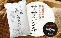 【6ヶ月定期便】宮城県栗原産 特別栽培米「ササニシキ」毎月5kg×6ヶ月