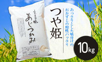宮城県栗原産「つや姫」一等米限定 10kg