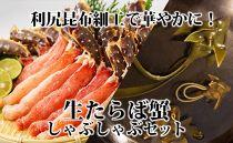 数量わずか★利尻島産昆布が香る【生たらば蟹しゃぶしゃぶセット】