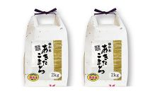 令和元年産の厳選あきたこまち♪秋田市雄和産あきたこまち清流米(無洗米)4kg