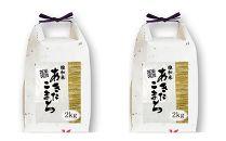 秋田市雄和産あきたこまち清流米(4kg)