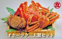 オホーツク三大蟹セット【大】