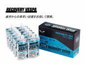 100%天然アミノ酸スポーツドリンク リカバリーVESPA12本