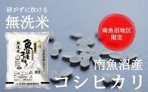 【吟精無洗米】『南魚沼産コシヒカリ』2kg×3袋