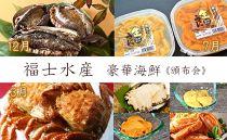 北海道利尻島から直送!福士水産の☆豪華☆海鮮頒布会《全3回》