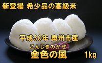 新登場の高級米岩手県奥州市産金色の風白米玄米も可1kg