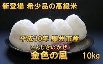 新登場の高級米岩手県奥州市産金色の風白米玄米も可10kg