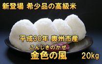 新登場の高級米岩手県奥州市産金色の風白米玄米も可20kg