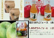 北條農園の林檎ジュースとお米2㎏とりんごケーキ