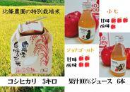 北條農園の林檎ジュースとお米3㎏