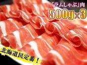 北海道民定番『ラムしゃぶ』500g×3パック