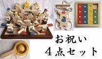 木のおもちゃ「コロポコ積木パズル(スペシャル)&昇りワンニャン&スライドパズル&たまごキャッチくん」4点セット