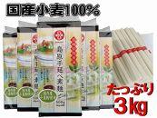 国産小麦粉100%島原手延べ素麺<3kg>【一級麺師謹製】(F-30)