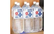 室戸海洋深層水非常用飲料水(スーパーセーブ)2L×6本/SuperSave/ミネラルウォーター