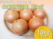 2019年10月上旬より発送【環境に優しくおいしい!!】北海道長沼産玉ねぎLサイズ10kg