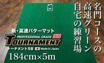 ゴルフ・パターマット高速184cm×5mトーナメントSBと練習用具3種