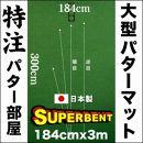 ゴルフ練習用・SUPER-BENTパターマット184cm×3mと練習用具