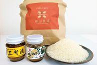 粘りと風味の美食米「おぼろづき」と旨辛の「ご飯のおとも」セット