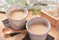 【お米と米糀だけ!】ゆめぴりか甘酒15缶セット
