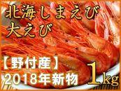 2018年秋新物入荷!北海しまえび!どーんと大えび1kg!【野付産】