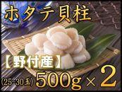 【数量限定】約50-60玉!野付産ほたて貝柱1kg!(4Sサイズ)【AF32-C】