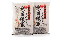 特別栽培米こしひかり 六方銀米 白米10kg(5kg×2袋)