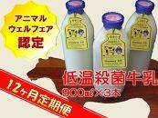 【広めよう!アニマルウェルフェア】低温殺菌牛乳1年定期便