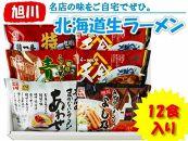 名店揃い!旭川繁盛店ラーメンセット12食(生めんタイプ)