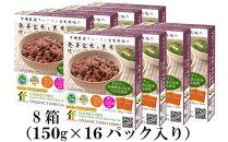 発芽玄米と黒米を炊いたごはん(天日干し・有機栽培玄米使用)