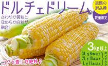 【数量限定】新品種とうもろこし「ドルチェドリーム」3kg以上★5月下旬発送予定★【クール便配送】