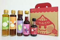 岩見沢市(そらち地区)の食材を使った、無添加調味料5本セット(観光協会オリジナル商品)