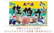 漁師のまちからお届けオリジナルデザイン大漁旗(防炎加工なし)