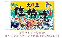 漁師のまちからお届けオリジナルデザイン大漁旗(防炎加工あり)