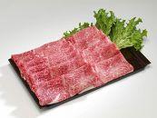 北海道産和牛肩すき焼き・しゃぶしゃぶ用<肉の山本>
