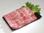 北海道産牛肩ロースすき焼き・しゃぶしゃぶ用<肉の山本>