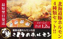 【数量限定!!】北海道産豚の美味ホルモン4種セット(創業40年ことうのホルモン)
