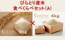 びらとり産米食べくらべセット(A)ななつぼし5kg・ゆめぴりか4kg