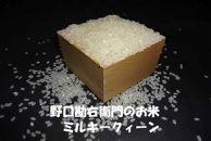 【元年産】野口勘右衛門のお米「玄米食最適米(ミルキークイーン)」精米18kg(9㎏×2)